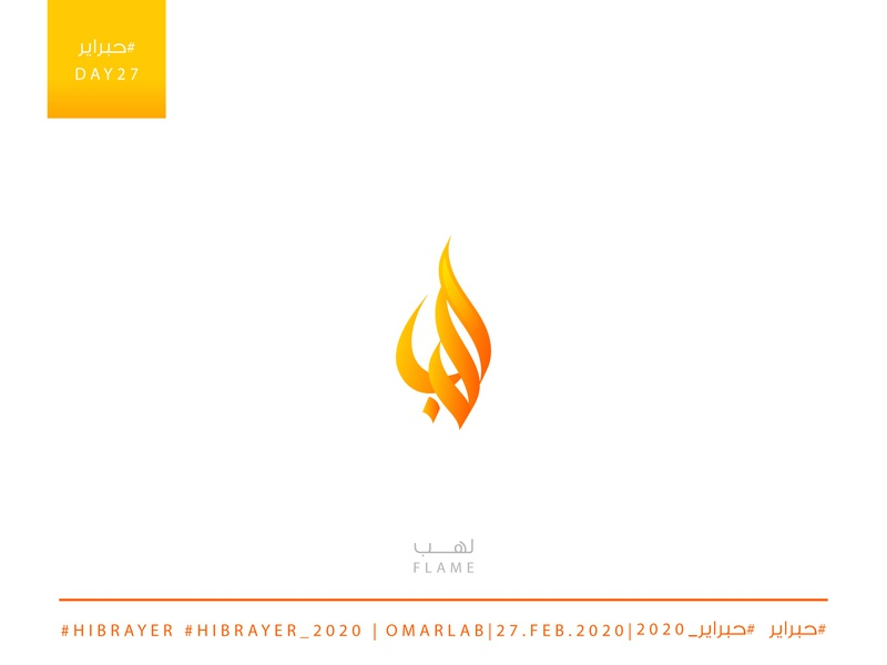 FLAME لهـــب fire flame حبراير typography illustration hand lettering graphicdesign design challenge calligraphy and lettering calligraphy branding challange artist arabic typography arabic calligraphy arabic arabian