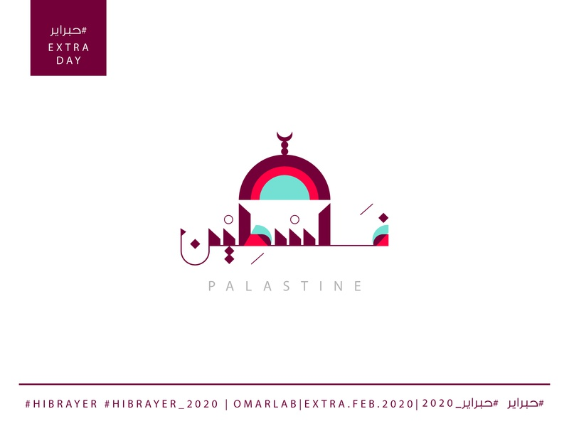 PALESTINE فلسطيــــن israel freedome palestine حبراير typography illustration hand lettering graphicdesign design challenge calligraphy and lettering calligraphy branding challange arabic typography arabic calligraphy arabic arabian