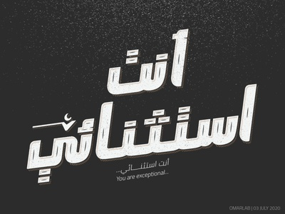 you are exceptional 💪 hope arabic calligraphy exploration exceptional vector arabic typography illustration design arabic branding calligraphy typography