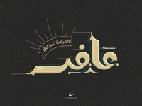 Don't Give Up عافـــــر arabic typography arabian calligraphy and lettering challange vector hand lettering arabic branding calligraphy typography