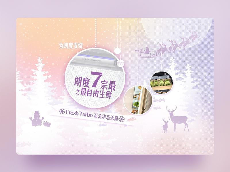 "Casarte Douban Site 卡萨帝豆瓣小站""朗度7宗最""主题页面"