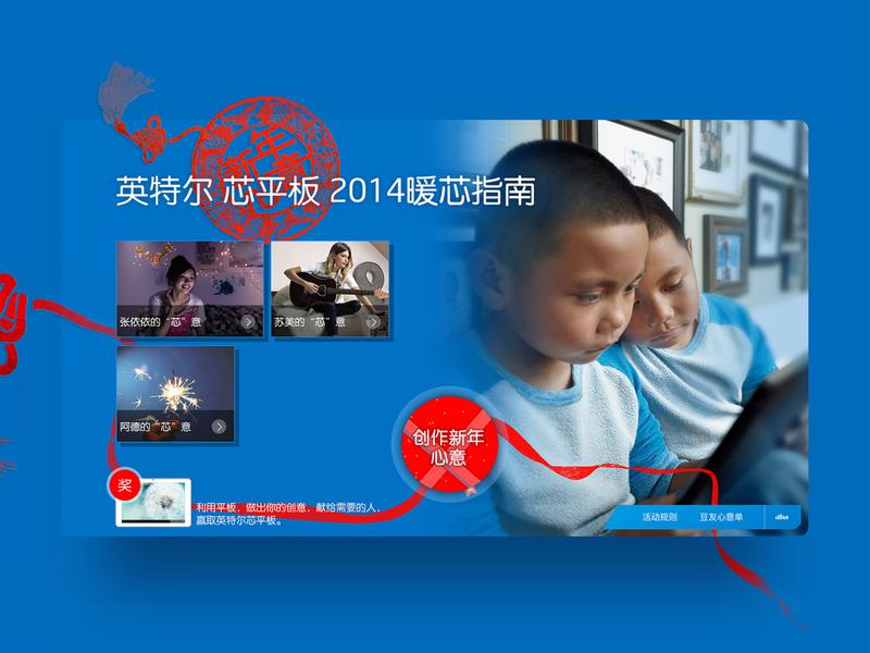"Intel Douban Site 英特尔豆瓣小站""新年心意""主题页面 newyear creative computer pc intel branding brand advertising website web design web webpage ux ui"