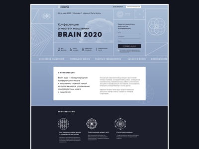 Brain and Thinking Conference