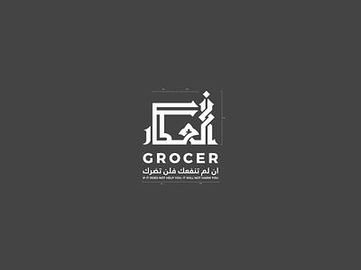 Al Atar - LOGO blueprint redesign white logo a day logo animation logodesign logotype logo mark logo designer arabic logo arabic arabic typography logo