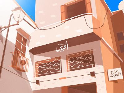 DENTIST PLACE - CASABLANCA casablanca street casablanca illustration streets illustration city design city streets city old green gree red illustrator illustration