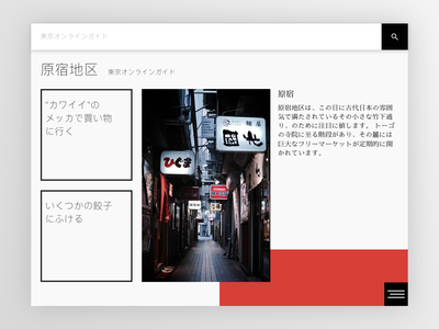 Harajuku#2 travel tokio uidesign claean clean app minimal shopping restoran foto search japan web uid