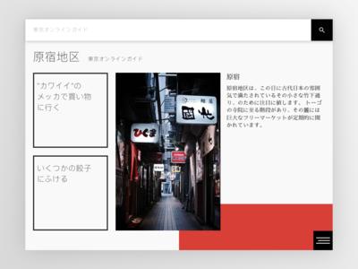 Harajuku#2 travel tokio uidesign claean clean app minimal shopping restoran foto search japan web uid