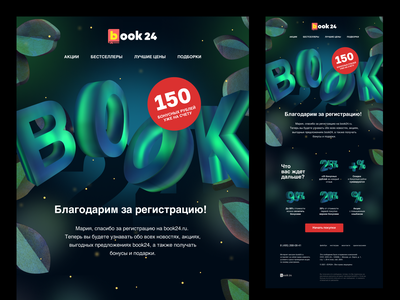 Email design «Welcome letter» letter welcome dark promo illustration creative russia design graphic design email