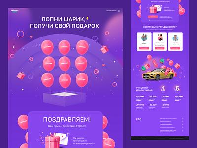 Balloon game 3d gamification cosmetics purple game illustration web website russia creative design