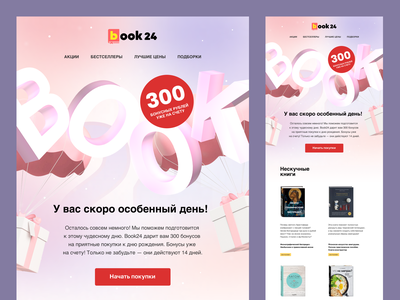Email design «Soon Happy birthday» promo letter email illustration web website creative russia design