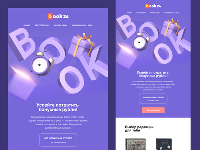 Email design «Spend your points» illustration book promo email letter graphic design web creative russia design