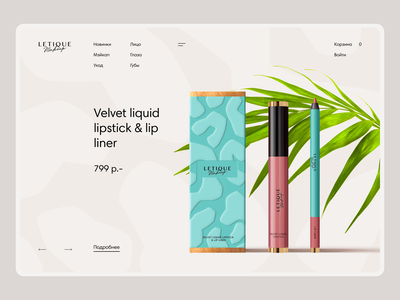 Premium Makeup Letique layout light beige shop makeup cosmetic ui web website creative russia design