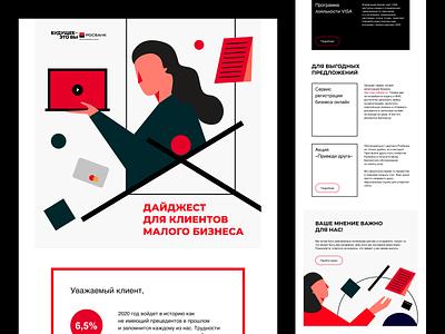 Email design «News digest» vector branding black digest news bank illustration email letter creative russia design