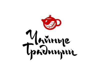 Tea Traditions