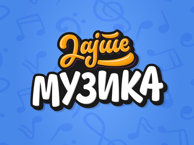 Дајте музика cyrillic logo hand lettering design illustration vector logotype typography script lettering