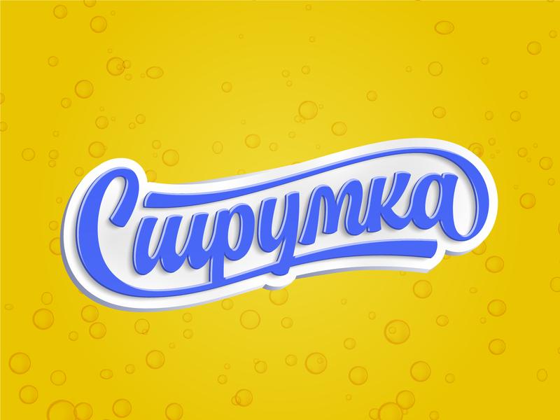 Струмка / Strumka branding logo cyrillic hand lettering logotype typography script lettering