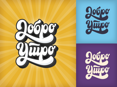 Добро Утро / Good Morning graffiti design logo cyrillic hand lettering illustration vector typography script lettering
