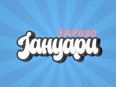 Јануари/January fat script graffiti design cyrillic logotype script vector hand lettering typography lettering january