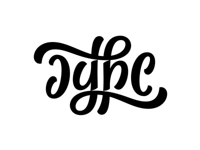 Type - ambigram letters craft type hand lettering typography script lettering ambigram