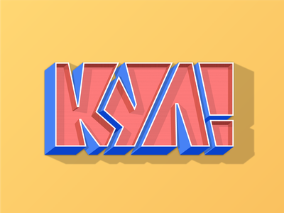 Кул/Cool 3d lettering 3d illustration vector indent embossed debossed cool hand lettering typography lettering cyrillic
