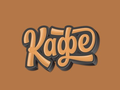 Кафе/Coffee 3d script cyrillic logo hand lettering typography logotype brown lettering coffee