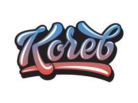 Кочев/Kochev