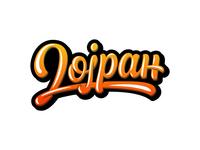 Дојран/Dojran 2