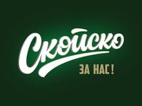 Скопско/Skopsko Beer Label