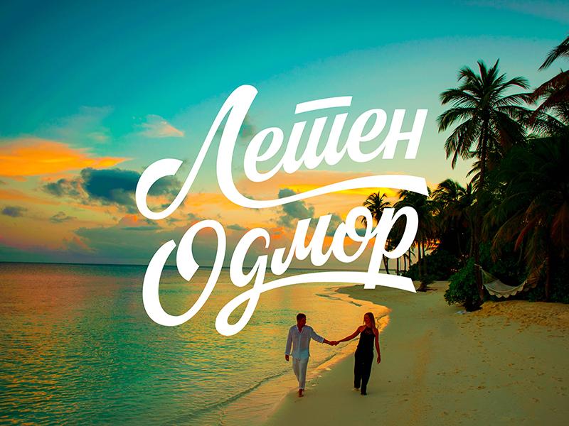 Летен Одмор/ Summer Vacation sunset cyrillic romantic script