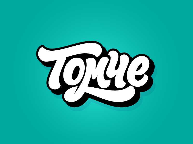 Томче/Tomche hand lettering graffiti cool shadow cyrillic typography vector design lettering