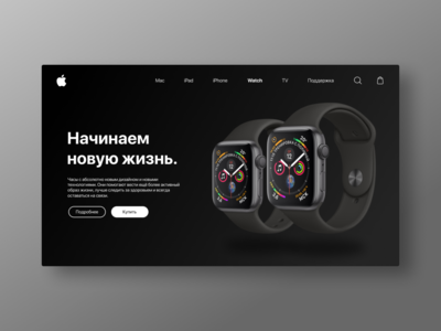 "The seller of ""Apple"" gadgets site apple watch apple design banner web interface app ux ui"