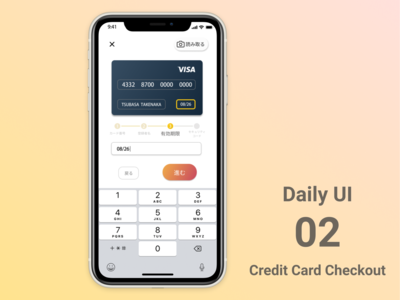 Daily UI #002 Credit Card Checkout 002 dailyui