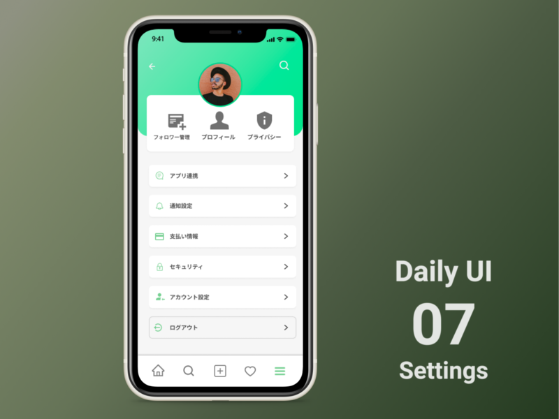 Daily UI #007 Setting daily ui