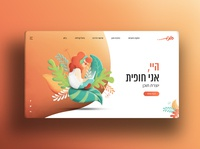 Shalhofit web design