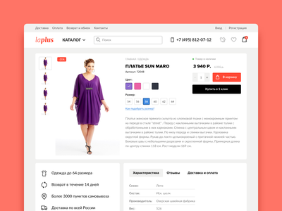 laplus product page delivery icon dress icons add to cart shop interface ecommerce design ecommerce store ui design ui product page