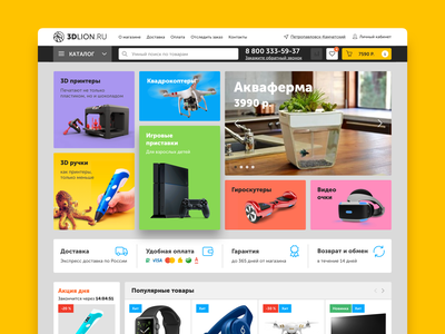 3Dlion v3.0 home page cart slider homepage home page home sketch store ui ecommerce 3d