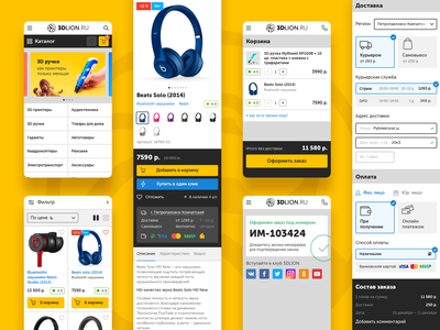 mobile version 3DLION store sketch favorite beats success pay delivery select checkout catalog order product page product home cart mobile ui