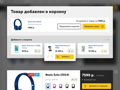 UI elements 3DLION elements ux design uxdesign ux  ui ui design uidesign ui  ux uxui uiux ux ui popup product page product add to cart quick quick view scroll search