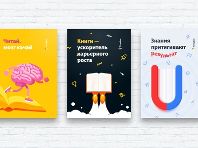 posters for the library graphic design graphicdesign fly brain run icons rocket magnet magento read reading book motivation design poster art art poster posters library envybox