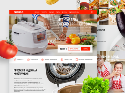 cuckoo landing product page store vegetables vegetable food icons product page landing red cookbook cooking crockpot multicooker cuckoo