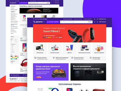 Delto store pure purple white gadget banner homepage catalog cart shop branding design logo icons ui ecommerce delta delto store