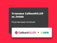 Slide for CallbackKiller