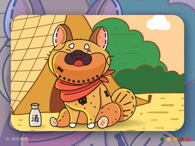 十二生肖-戌狗