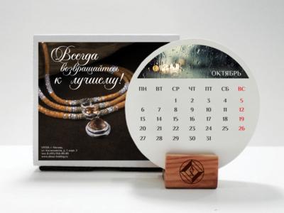 Almaz Holding Calendar