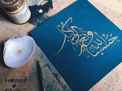Hasbunallahu Wa ni`Mal Wakil islamic ayat arabic watercolorpainting thuluth arabiccalligraphy islamiccalligraphy