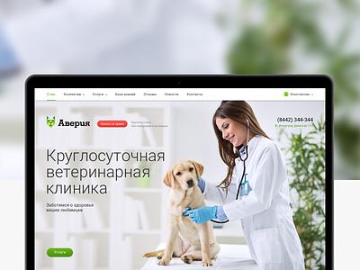 Averia hospital pet web site