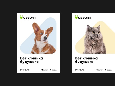 Averia logo veterinary clinic pet