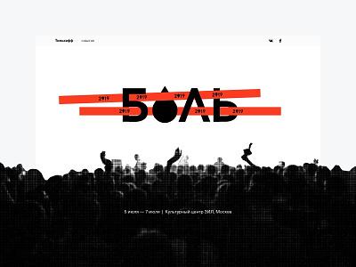 Bol' festival promo design music black red website web festival