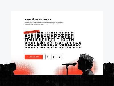 Bol' festival promo music festival site web ui black