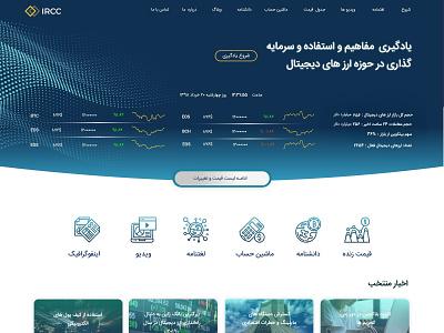 IRCC - Iranian CryptoCurrency website chart iran crypto cryptocurrency